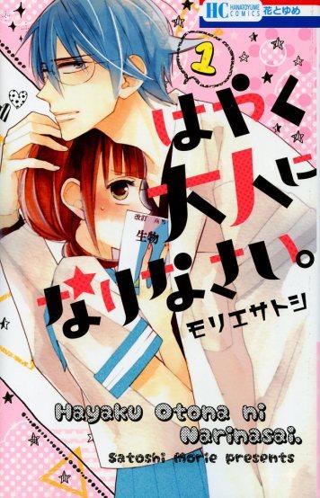 """""""Hyaku Otona ni Narinasai"""" (""""Hurry Growing up"""") Volume 1 by Satoshi Morie"""