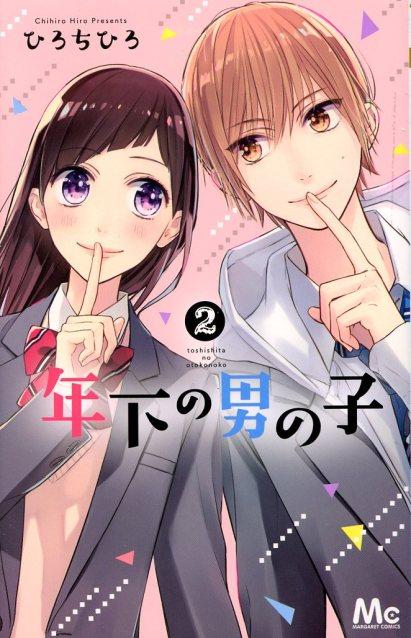 """""""Toshishita no Otokonoko"""" Volume 2 by Chihiro Hiro"""