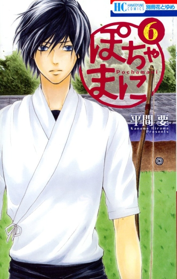 """Pochamani"" Volume 6 by Kaname Hirama"