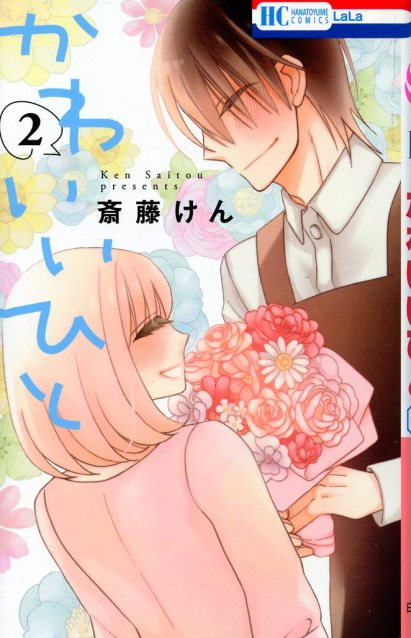 """""""Kawaii Hito"""" Volume 2 by Ken Saitou"""
