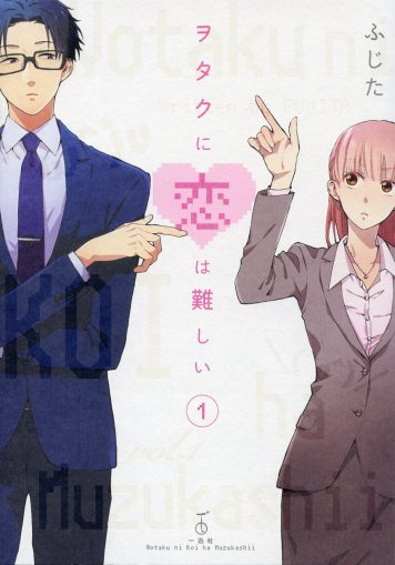 """""""Wataku ni Ko wa Muzukashii"""" Volume 1 by Fujita"""
