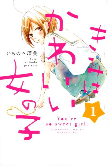 """You're a Sweet Girl"" Volume 1 by Rumi Ichiohe"