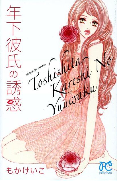 """""""Toshishita Kareshi no Yuuwaku"""" by Keiko Moka"""