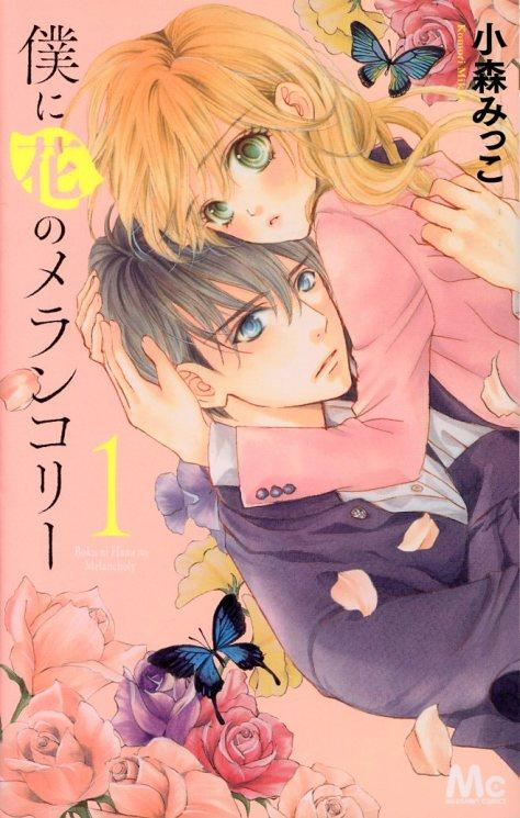 """""""Boku ni Hana no Melancholy"""" Volume 1 by Mikko Komori"""