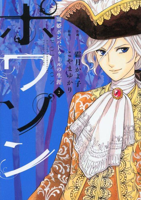 """""""Poisson"""" Volume 2 by Kayoku Shimotsuki and Yukari Koyama"""
