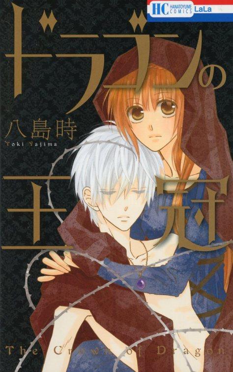 """""""The Crown of the Dragon"""" by Toki Yajima"""