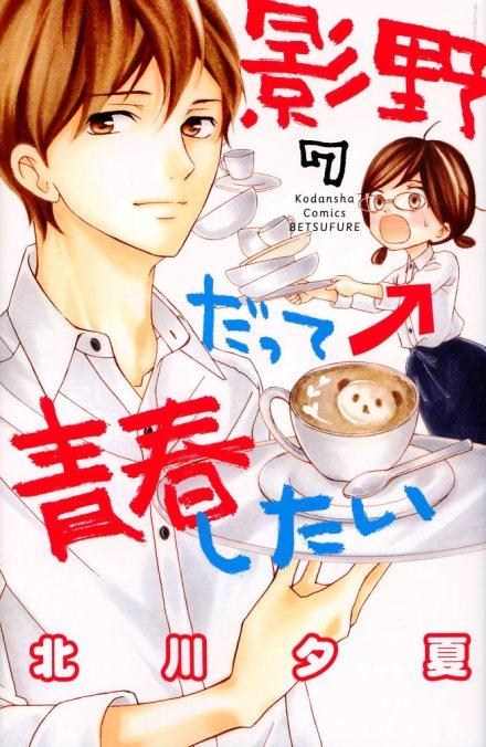 """""""Kageno datte Seishunshitai"""" Volume 7 by Yuka Kitagawa"""