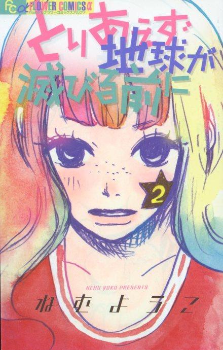 """Toriaezu Chikyuu ga Hirobiru mae"" Volume 2 by Yuko Nemu"