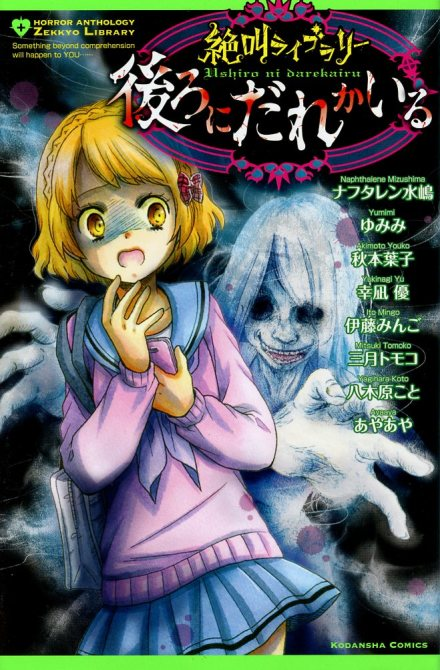 """Horror Anthology: Zekko LIbrary -- Ushiro ni Dare ga Iru"" by various authors"