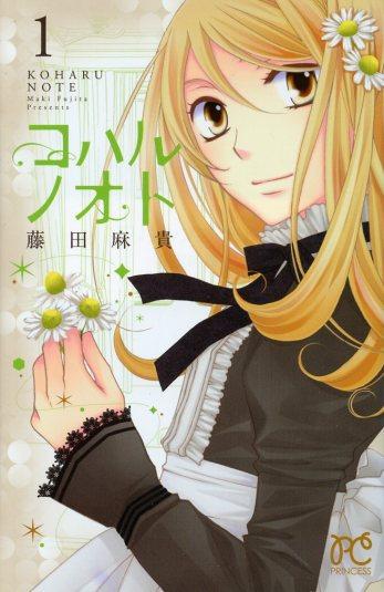 """Koharu Note"" Volume 1 by Maki Fujita"