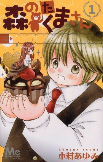 """""""Mori no Takuma-san"""" Volume 1 by Ayumi Komura"""