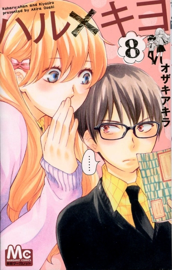 """Haru x Kiyo"" volume 8 by Akira Ozaki"