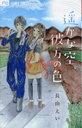 """Harukana Sora Kananata no Iro"" by Ei Nagayama"