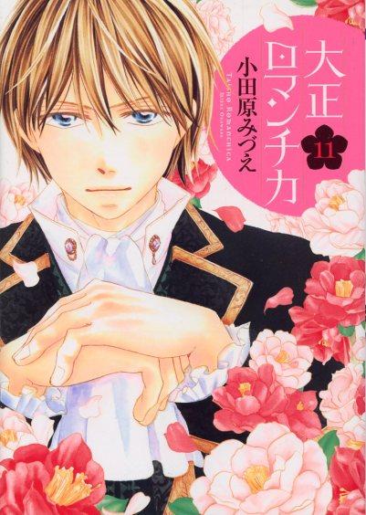 """Taisho Romantica"" Volume 11 by Mizue Odawara"