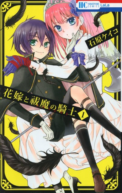 """The Bride and the Exorcist"" Volume 1 by Keiko Ishihara"
