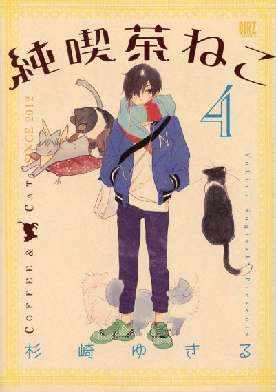 """Coffee and Cat"" Volume 4 by Yukiru Sugisaki"