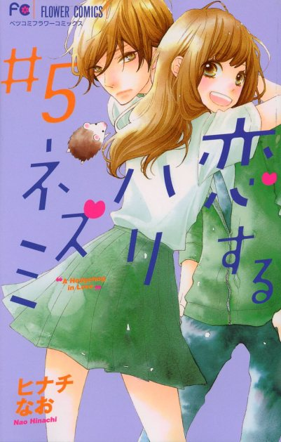 """A Hedgehog in Love"" Volume 5 (end) by Nao Hinachi"