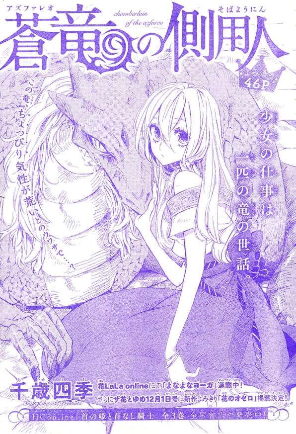 """""""The Chamberlain of Azfareo"""" by Shiki Chitose"""