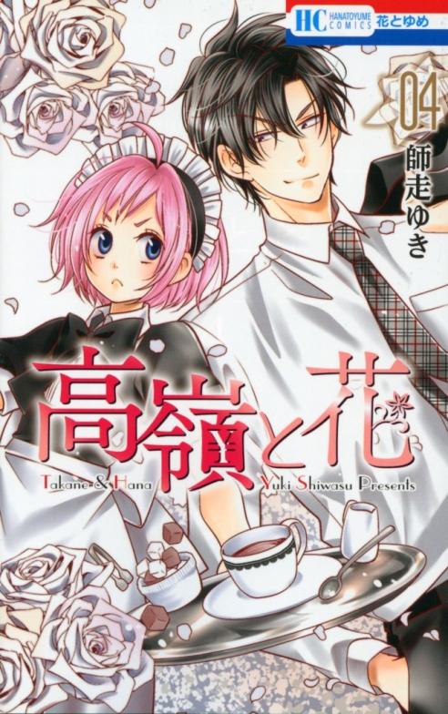 """""""Takane and Hana"""" Volume 4 by Yuki Shiwasu"""
