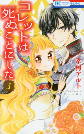 """""""Colette wa Shinu Koto ni Shita"""" Volume 3 by Alto Yukimura"""