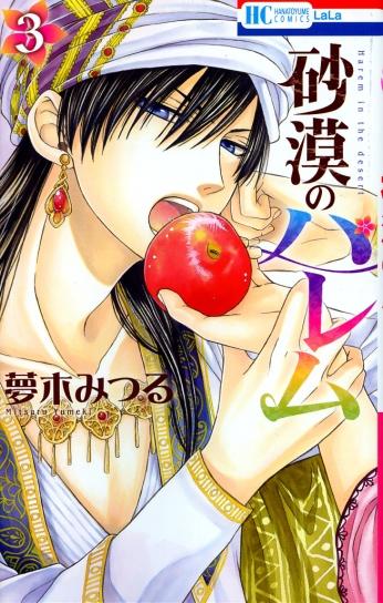 """""""Sabaku no Harem"""" Volume 3 by Mitsuru Yumeki"""