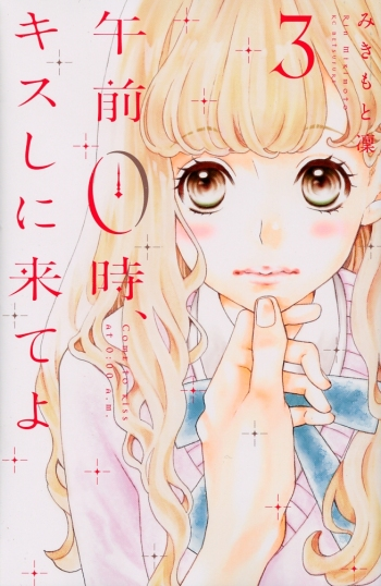 """Come to Kiss at Midnight"" Volume 3 by Rin Mikimoto"