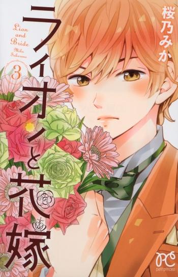 """Lion and Bride"" Volume 3 (end) by Mika Sakusano"