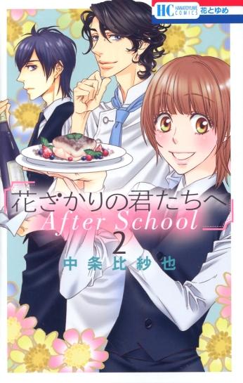 """""""Hanazaki no Kimitachi e -- After School"""" Volume 2 by Hisaya Nakajou"""