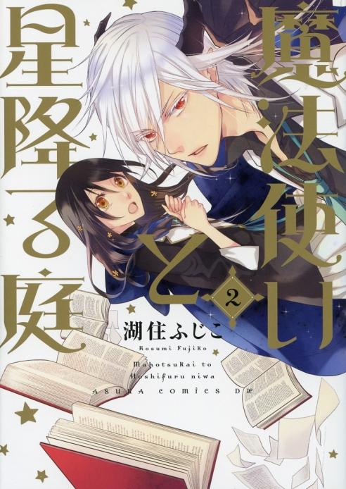 """""""Mahotsukai to Hoshifuru Niwa"""" by Fujiko Kosumi"""