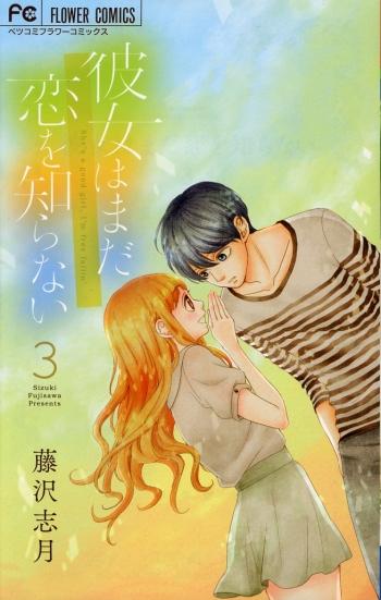 """""""Kanoji wa mada Koi wo Shiranai"""" Volume 3 by Shizuki Fujisawa"""