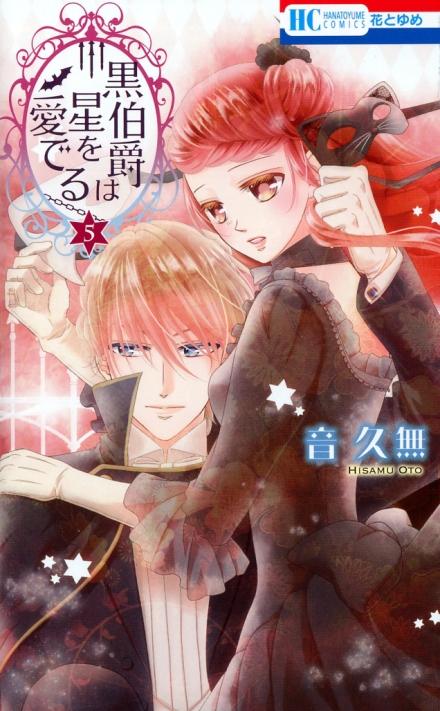 """Kuro Hakushaku wa Hoshi wo Mederu"""" Volume 5 byu Oto Hisamu"""
