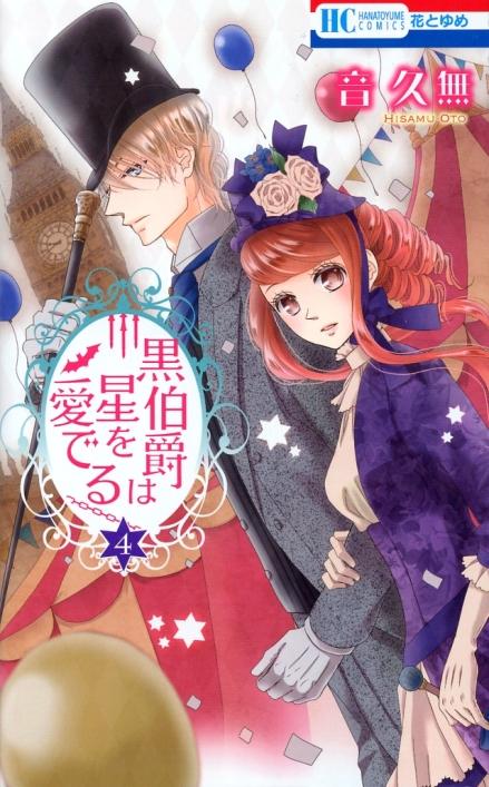 """Kuro Hakushaku wa Hoshi wo Mederu"""" Volume 4 byu Oto Hisamu"""