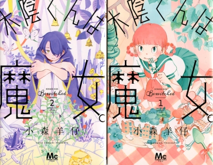 """""""Kokag-kun wa Majo"""" Volumes 1 & 2 by Yoko Komori"""