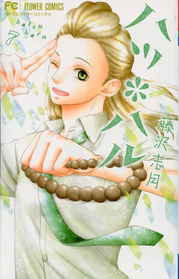 """""""Hatsu * Haru"""" Volume 7 by Shizuki Fujisawa"""