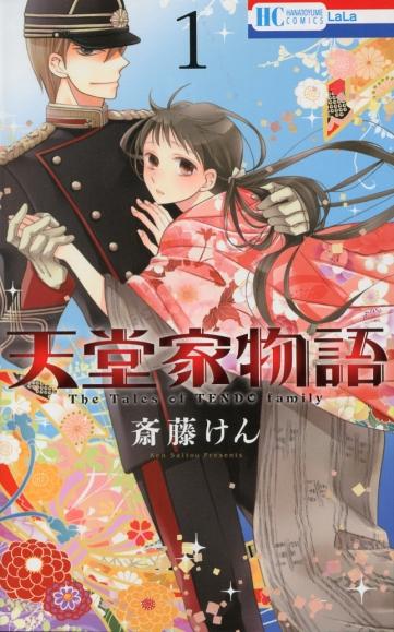 """""""The Tale of the Tendo Family"""" Volume 1 by Ken Saitou"""
