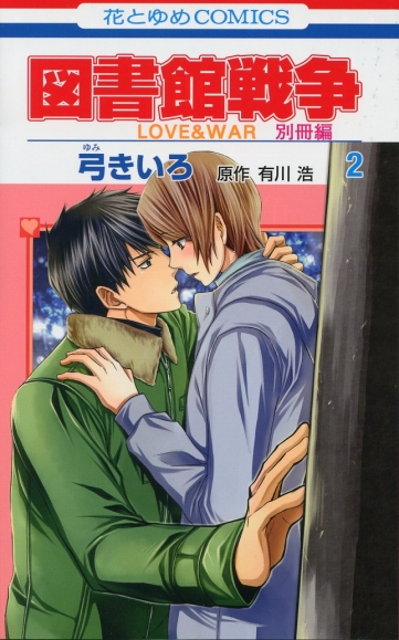 """Library War: Love & War Extra Stories"" Volume 2 by Yumi Kiiro"
