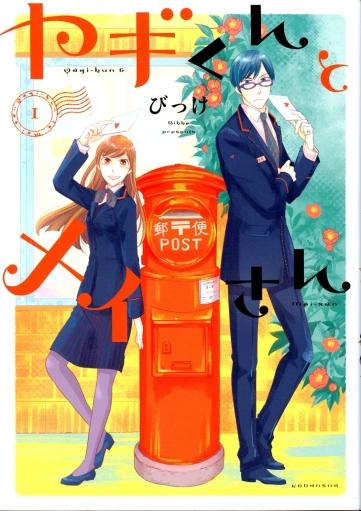 """""""Yagi-kun to Mai-san"""" Volume 1 by Bikke"""