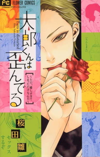"""""""Taro is Distorted"""" by Hina Sakurada"""