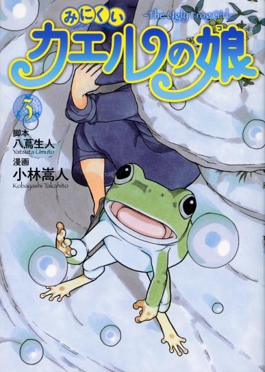 """""""The Ugly Frog Girl"""" Volume 3 by Umuto Yatsuta and Takahito Kobayashi"""