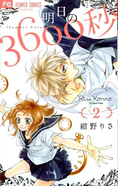 """""""Ashita no 3600 Byou"""" Volume 2 by Risa Konno"""