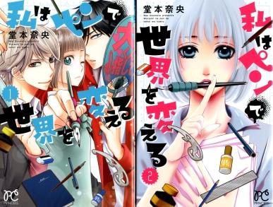 """""""Watashi wa Pen de Sekai wo Kaeru"""" Volumes 1 and 2 by Nao Doumoto"""