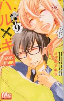 """Haru to Kiyo"" Volume 9 (end) by Akira Ozaki"