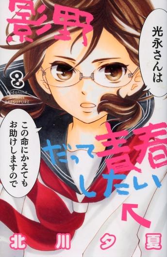 """Datte Kageno ha Seishunshitai"" Volume 8"
