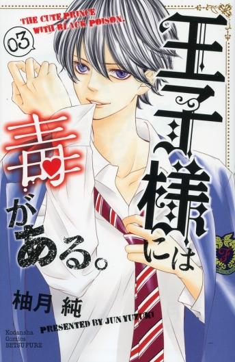 """Oujisama ni ha Doku ga Aru"" Volume 3"