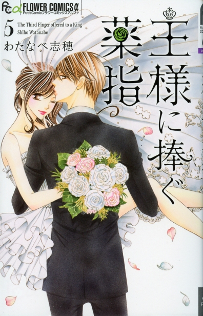 """The Third Finger Offer to a King"" Volume 5 by Shiho Watanabe"