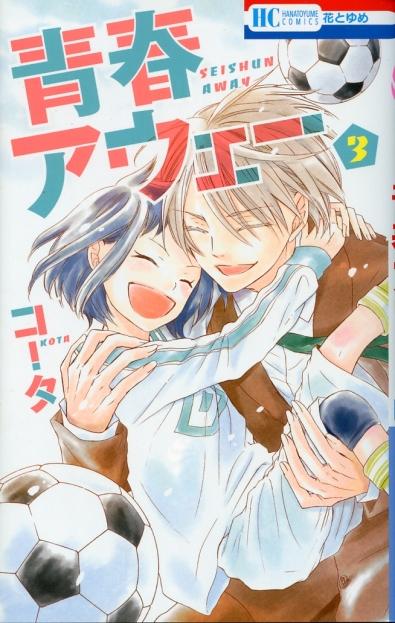 """Seishun Away"" Volume 3 (end) by Kota"
