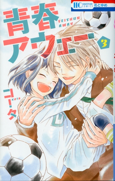 """Seishun Away"" Volume 3 (end) by Kota"