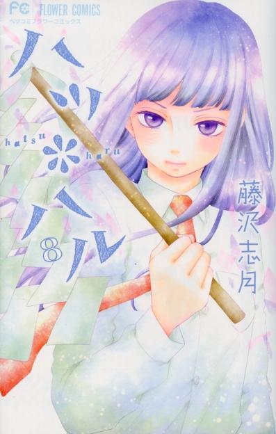 """""""Hatsu Haru"""" Volume 8 by Shizuki Fujisawa"""