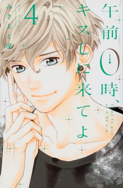 """Come to Kiss at Midnight"" Volume 4 by Rin Mikimoto"