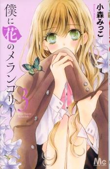 """""""Boku no Hana no Melancholy"""" Volume 2 by Mikko Komori"""
